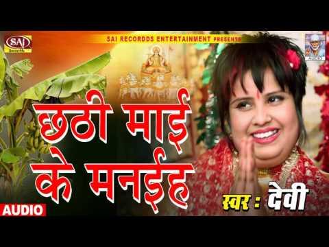 घाटवा पर कोसी भरवइह Chhathi Mai Ke Manaiha - Singer Devi - Bhojpuri Chhath Geet - AUDIO