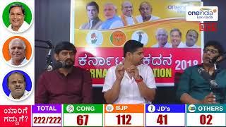 Karnataka Assembly Elections 2018 Results Live Update :ಕಿರಣ್ ಕುಮಾರ್ ಹಾಗು ವಿಕ್ಕಿ ನಂಜಪ್ಪ ಜೊತೆ ಮಾತುಕತೆ