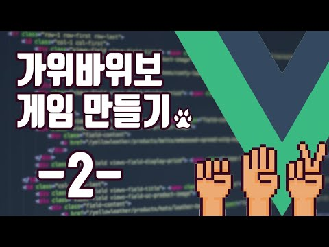 02. 프로젝트 세팅 | vuejs로 가위바위보 게임 만들기