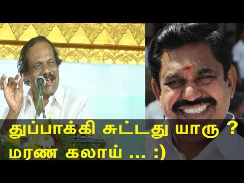 tamil news Leoni comedy speech on eps and thoothukudi eoni speech tamil news, tamil live news, news in tamil redpix #kalainger95  CHENNAI: DMK president M Karunanidhi, who turned 94 today, may be inactive due to age-related ailments. But he remains to be the tallest leader for his party cadre. Party functionaries and cadre thronged Karunanidhi Gopalapuram residence here from early morning to celebrate his birthday. They danced to drum beats and distributed sweets.  The scene was the same across Tamil Nadu with party leaders and cadre distributing sweets to people.   Leaders from other parties also were not far behind in greeting Karunanidhi on his birthday. West Bengal chief minister Mamata Banerjee took to Twitter to wish the Dravidian leader a long life.  As a part of #kalainger95 dmk held various celebration where leoni spoke on eps  leoni comedy speech on eps,leoni, comedy, speech, eps,leoni comedy speech,dindigul i. leoni,dindigul leoni latest speech,leoni latest funny speech,leoni,dindigul leoni mimics narendra modi,leoni pattimandram comedy speech,leoni thoothukudi,  tamil news today    For More tamil news, tamil news today, latest tamil news, kollywood news, kollywood tamil news Please Subscribe to red pix 24x7 https://goo.gl/bzRyDm #tamilnewslive sun tv news sun news live sun news   red pix 24x7 is online tv news channel and a free online tv