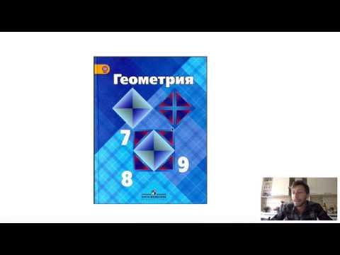 Геометрия с нуля или геометрия для чайников