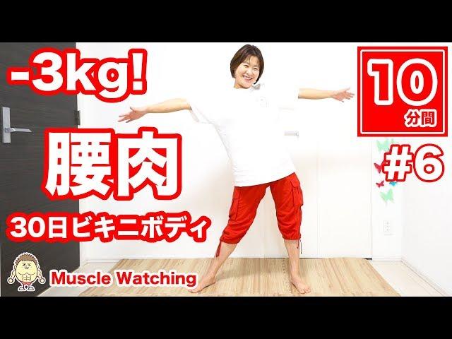 【10分】-3kg!エアフラフープ&サイドベンド30秒×18セット!腰肉の脂肪を落とす!30日ビキニボディチャレンジ#6 | Muscle Watching
