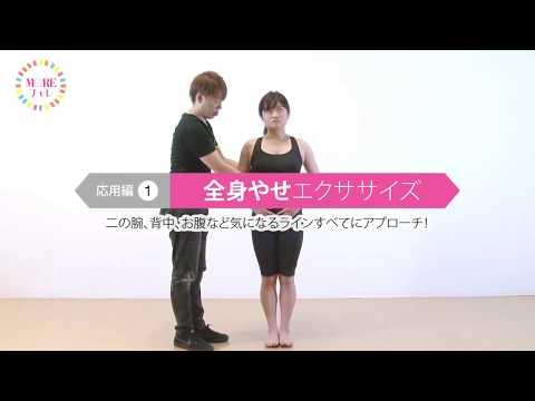 小倉義人さんの「瞬間サイズダウンダイエット」 二の腕、背中、ウエストにも! 応用編その1「全身やせエクササイズ」 【#モアチャレ 7キロやせダイエット】