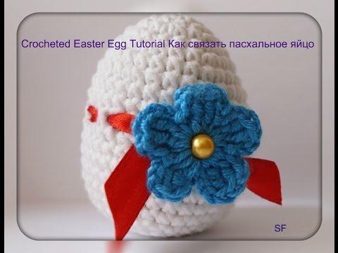 Crocheted Easter Egg Tutorial  Как связать пасхальное яйцо крючком