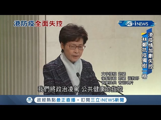 香港特首林鄭月娥對中國
