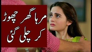 Ishq Tamasha - Episode 24 Full Story Review in Urdu | Aiman Khan | Junaid Khan | Hum Tv