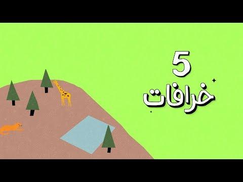 هل يمكن للحيوانات معرفة الغيب والتنبؤ عن الزلازل؟  - نشر قبل 33 دقيقة