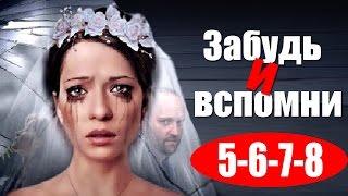 Забудь и вспомни 5,6,7,8 серия - Русские мелодрамы 2016 - краткое содержание