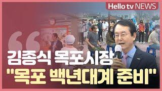 김종식 목포시장,
