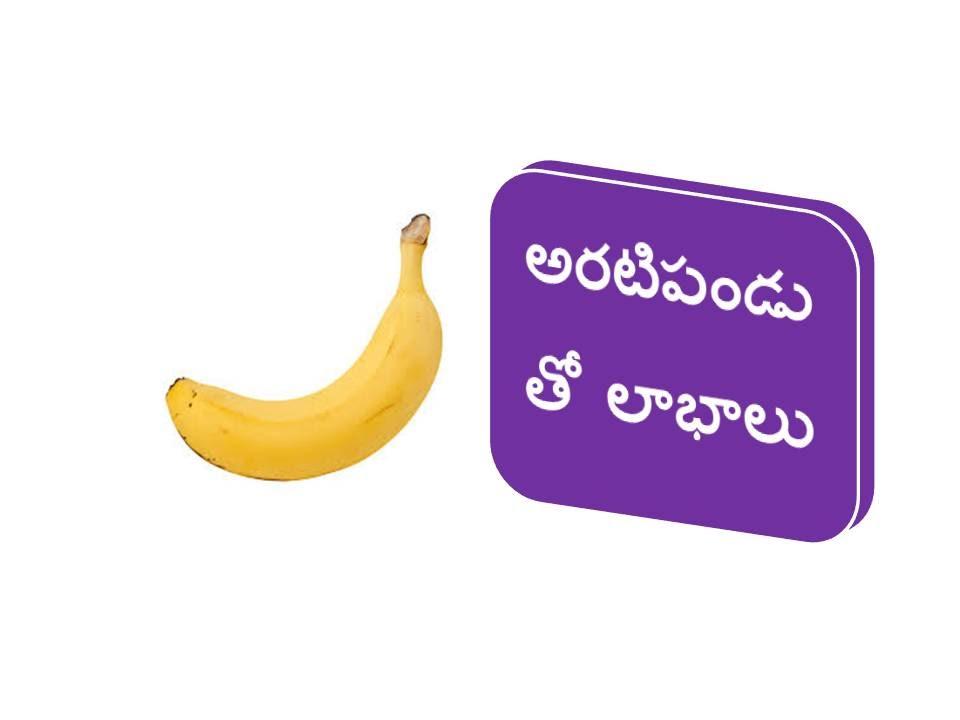 Benefits Of Banana In Telugu I Telugu Latest Tips Iఅరట ప డ