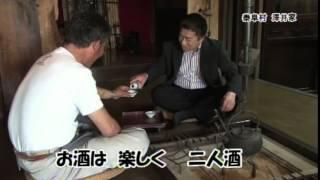 藤和也 - お酒は楽しく二人酒