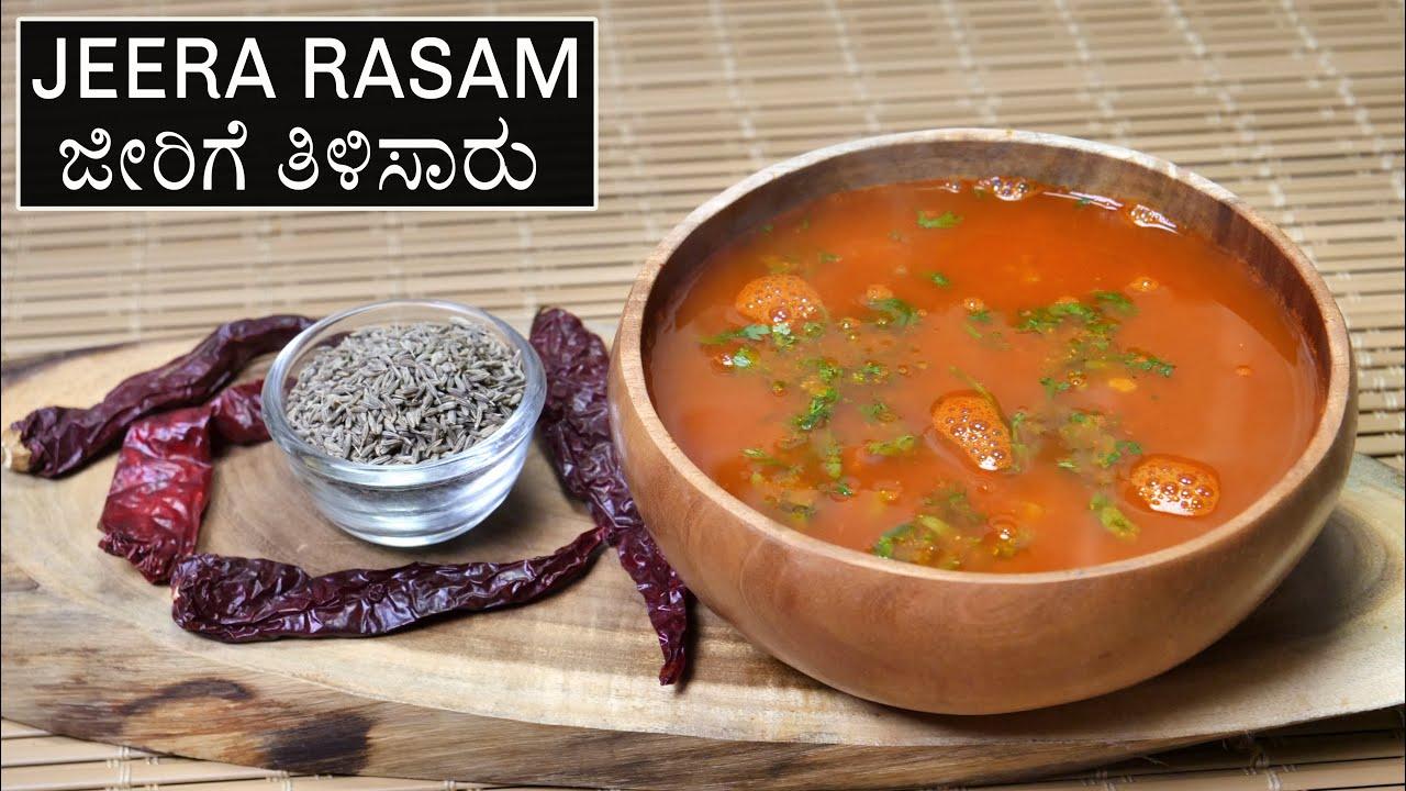 ಜೀರಿಗೆ ತಿಳಿಸಾರು ಮಾಡುವ ವಿಧಾನ | How To Make Jeera Rasam | Jeerige Thili Saaru Karnataka Special