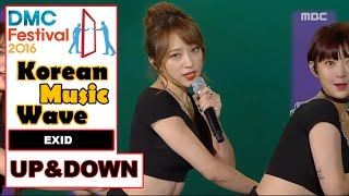 Video [Korean Music Wave] EXID - Up & Down, 이엑스아이디 - 위아래 20161009 download MP3, 3GP, MP4, WEBM, AVI, FLV Agustus 2017