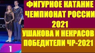 Фигурное катание Чемпионат России 2021 Итоги Танцоры Ушакова и Некрасов чемпионы России