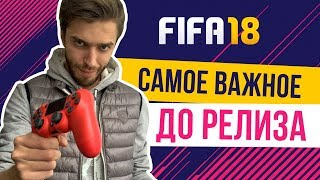 FIFA 18: Как заработать 100К монет и больше