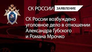 СК России возбуждено уголовное дело в отношении Александра Губского и Романа Мрочко