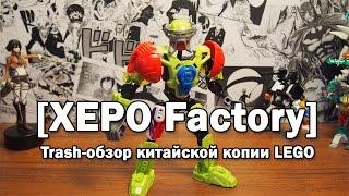 """""""ХЕРОфактори"""" китайская копия LEGO Hero Factory [Trash-обзор] от Shiro"""