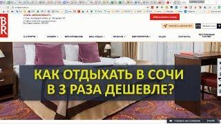 видео Отдых в Сочи без посредников по лучшим