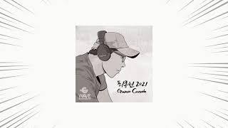 주를 찬양 (Feat. 러빔(Luvim)) - 최종원