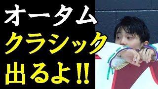【羽生結弦】羽生くんの今シーズン初戦がカナダで開かれる「オータムクラシック」と発表!「メイプルシロップの匂いがするってほんと?」#yuzuruhanyu thumbnail