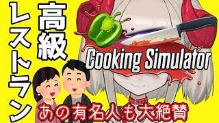 【Cooking Simulator】ドキドキ?!もしかして今夜・・・【#りりむとあそぼう】