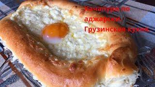 Хачапури по аджарски Грузинская кухня Рецепт