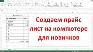 Как сделать прайс. Урок по работе в Excel