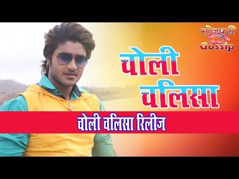 प्रदिप पांडे 'चिंटू' का 'चोली चलिसा' लॉच II Choli Chalisa Bhojpuri Song Release