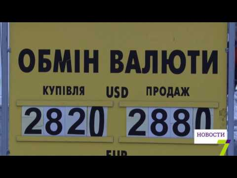 Гривна падает. Этим утром Нацбанк установил новый курс валют