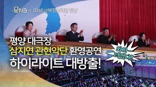 평양대극장 삼지연 환영예술공연 하이라이트, 무대에 내려간 문대통령에 북한관객 대박 반응