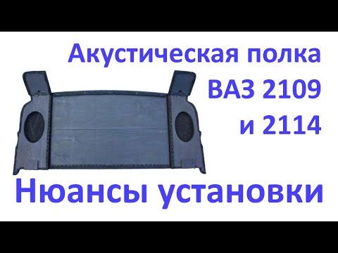 Акустическая полка для ВАЗ 2109 / 2114: Нюансы установки
