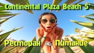 Питание в отеле Continental Plaza Beach 5