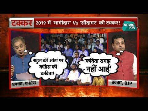 एंकर अंजना के LIVE शो में कांग्रेस नेता ने सुनाई राहुल की आंख पर कविता! EXCLUSIVE | NewsTak