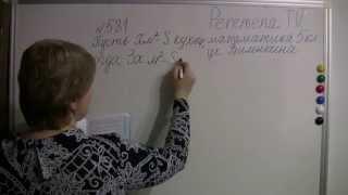 Виленкин 5 класс Задача 581