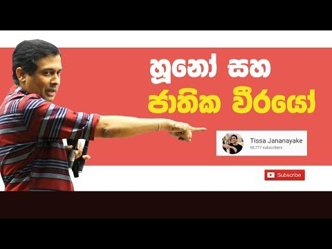Tissa Jananayake - Episode 22 | Huno saha jathika weerayo | හූනෝ  සහ ජාතික වීරයෝ
