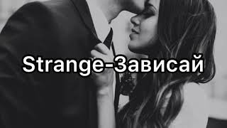 Strange - Зависай (Текст~Lyrics)