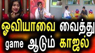 Bigg Boss ல் காஜலின் சூட்சமம்|Vijay Tv 22 August 2017 Promo|Big Bigg Boss Tamil Today