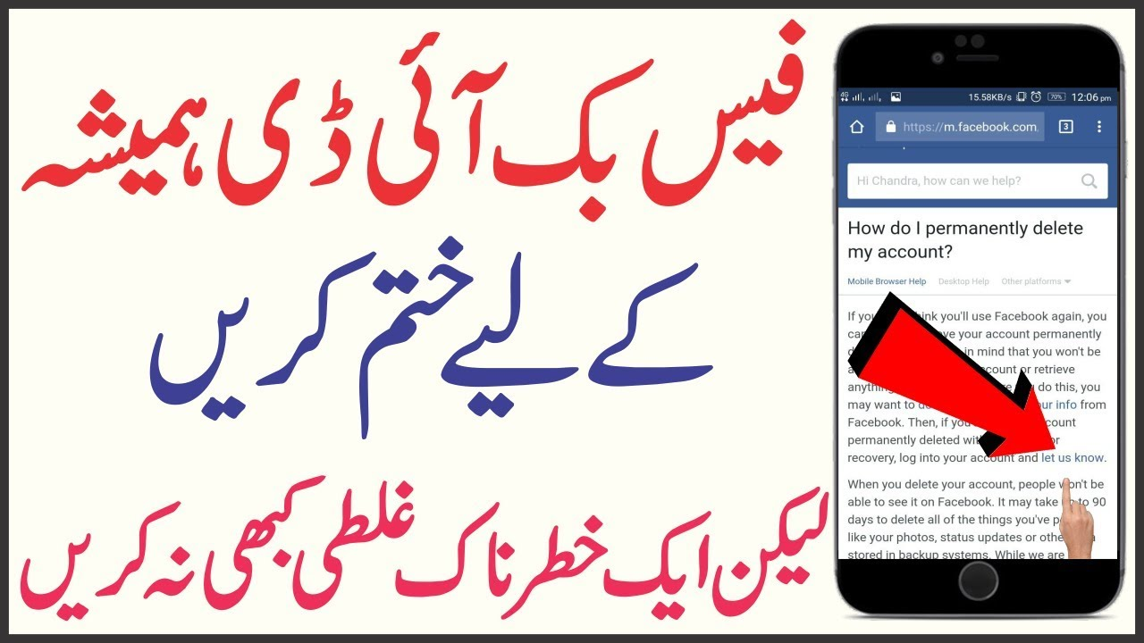 How to delete facebook account permanently on android phone in urdu youtube premium ccuart Choice Image