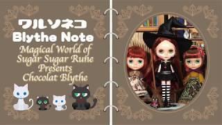 Neo Blythe Magical World of Sugar Sugar Rune Presents Chocolat Blythe ネオブライス マジカルワールドオブシュガシュガルーンプレゼンツ ショコラブライス ...