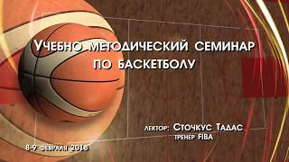 Методический семинар по баскетболу