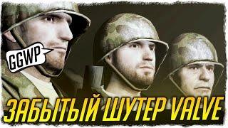 ЗАБЫТЫЙ ШУТЕР ОТ VALVE | Day of Defeat: Source