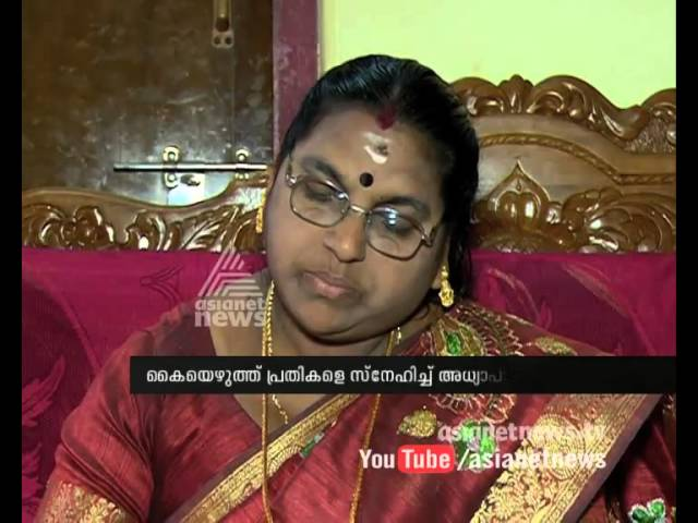 കൈയെഴുത്ത് പ്രതികളെ സ്നേഹിച്ച് അധ്യാപിക : Chuttuvattom News