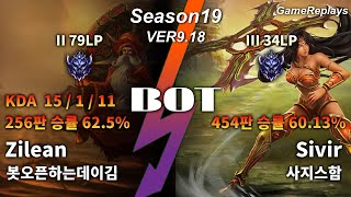 BOTTOM Zilean VS Sivir Replay S9 / 바텀 질리언 VS 시비르 관전 시즌9 - 15/1/11 Patch 9.18 KR