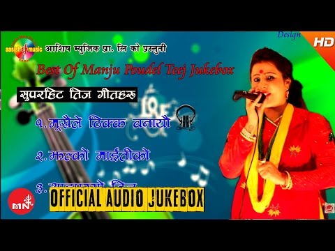 Teej Song Collection 2073 | Manju Poudel | Audio Jukebox Vol 1 | Aashish Music