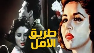 طريق الامل - Tareeq El Amal