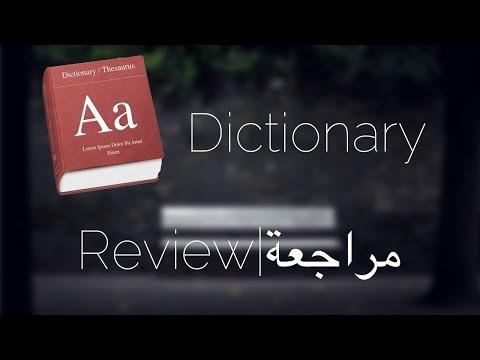 كلاسات | Dictionary