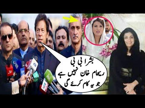 What Imran Khan Said About Bushra Bibi And Reham Khan In His Latest Interview | Imran Khan Marriage