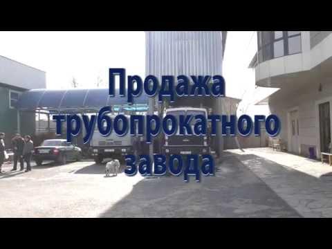 Продам трубопрокатный завод Алматы