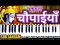 Download Ramayan Chaupai  Dhun II Sur Sangam II How to Play on Harmonium | Music Guru MP3 song and Music Video