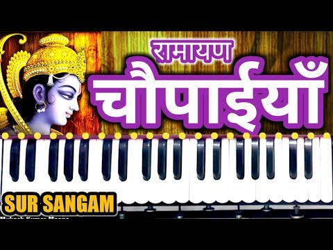Ramayan Chaupai  Dhun II Sur Sangam II How to Play on Harmonium | Music Guru